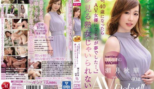 【新作】夢見る熟女じゃいられない 瀬月秋華 40歳 AV Debut!! 『私、40歳になったらAV女優になるのが夢でした…。』