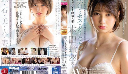 【最新作】原石 ミセス・ダイヤモンド 本田瞳 28歳 AV DEBUT!! 肩書きのない専業主婦に、アナタは必ず惚れてしまう―。