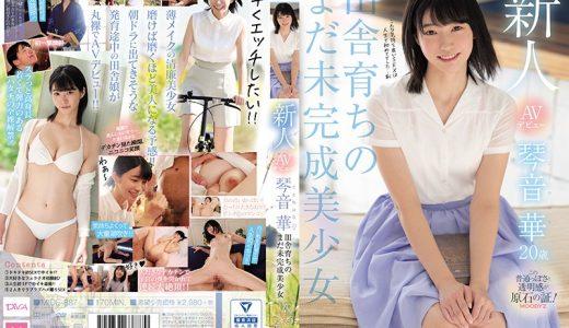 FANZA 3月のおすすめ商品 (新作AV動画 10本)