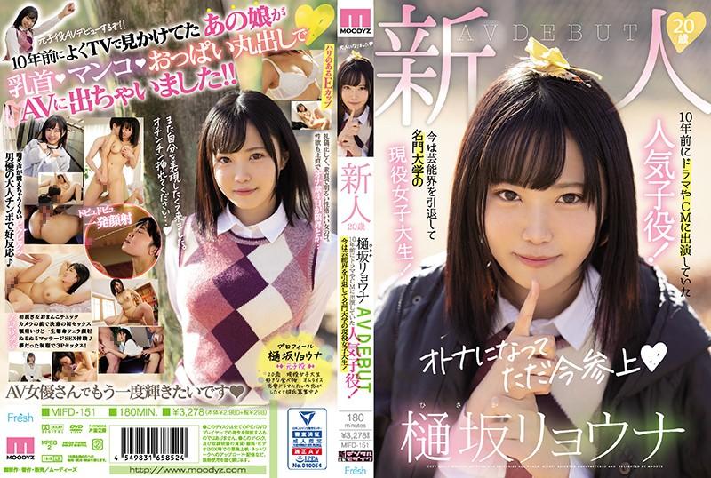 【最新作】新人20歳樋坂リョウナAVDEBUT 10年前にドラマやCMに出演していた人気子役!今は芸能界を引退して名門大学の現役女子大生!