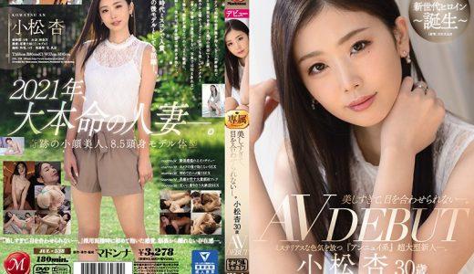 【最新作】美しすぎて、目を合わせられない―。 小松杏 30歳 AV DEBUT ミステリアスな色気を放つ『アンニュイ系』超大型新人―。